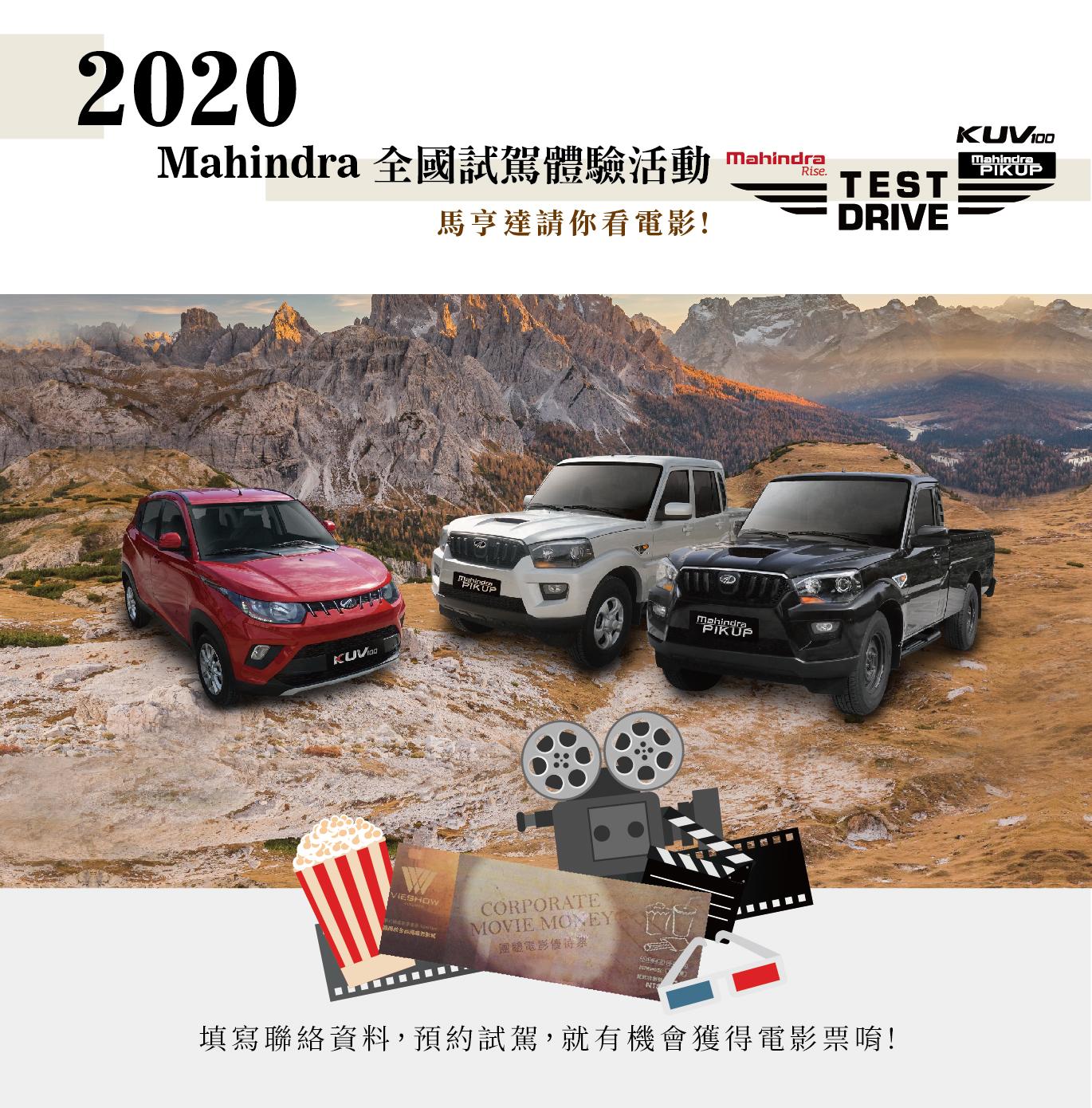 2020 Mahindra 全國試駕體驗活動