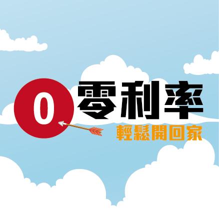 Mahindra Taiwan 全車系0利率優惠專案!